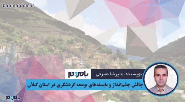 چشمانداز و بایستههای توسعه گردشگری در استان گیلان 600x333 - چالش چشمانداز و بایستههای توسعه گردشگری در استان گیلان