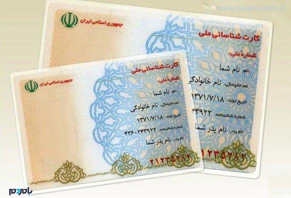 ملی - کارتهای ملی قدیمی بی اعتبار شد