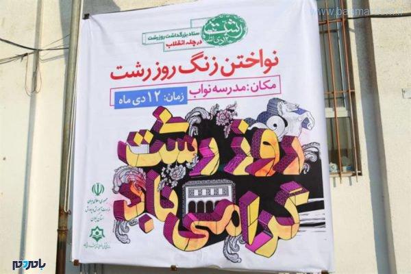 28562 600x400 - زنگ روز رشت در دبستان شهید نواب صفوی نواخته شد