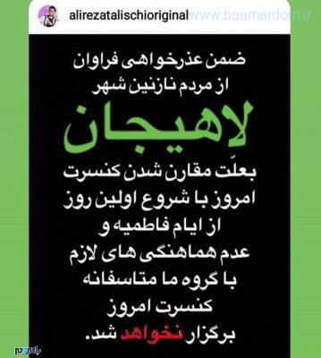 photo ۲۰۱۹ ۰۱ ۱۷ ۱۴ ۳۷ ۱۷ 2 359x400 - کنسرت علیرضا طلیسچی در لاهیجان چند ساعت قبل اجرا لغو شد! / پای اداره ارشاد در میان است؟!