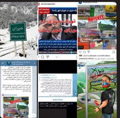 photo ۲۰۱۹ ۰۱ ۲۷ ۱۱ ۱۸ ۵۷ 406x400 - نگاهی به تحرکات شوونیستی در گیلان
