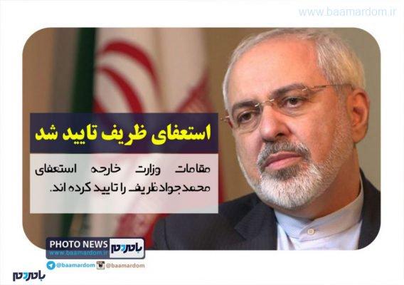 استعفای ظریف 568x400 - استعفای ظریف تایید شد/ پذیرش استعفای ظریف توسط روحانی