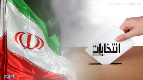 انتخابات 600x337 - کاندیداهای مجلس با ۱۵ درصد آرا در دور اول هم برنده می شوند
