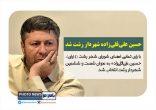 حسین علیقلیزاده شهردار رشت شد