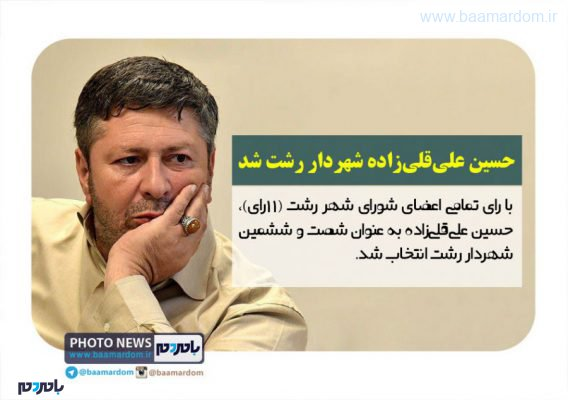 علیقلیزاده شهردار رشت شد 568x400 - حسین علیقلیزاده شهردار رشت شد