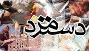 حقوق ۱۹ میلیونی در ایران مساوی است با حقوق معاون رئیس جمهور آمریکا