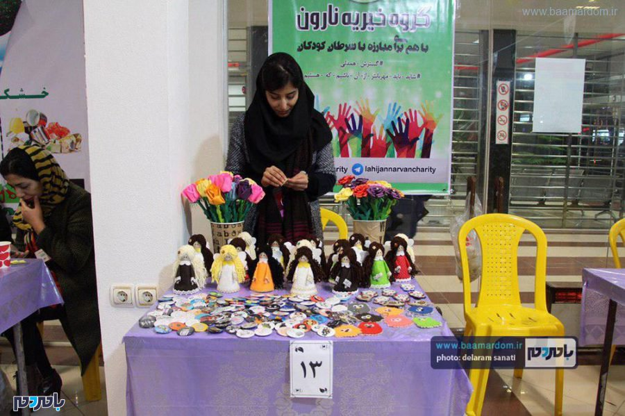 بازارچه خیریه نارون در لاهیجان 12 - سومین بازارچه خیریه نارون در لاهیجان برپا شد / گزارش تصویری