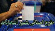 مخالفت نمایندگان مجلس با حذف استانی شدن انتخابات