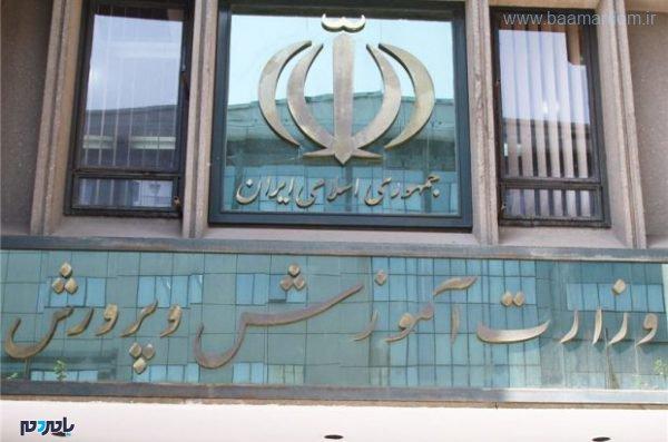 آموزش و پرورش 600x397 - جنجال برهنگی جمعی دانشآموزان دختر در زنجان