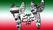 دعوت جمعی از احزاب اصلاح طلب شهرستان لاهیجان از مردم برای حضور در راهپیمایی ۲۲ بهمن