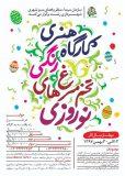 نخستین کارگاه هنری تخم مرغ های نوروزی در رشت برگزار میشود