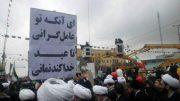 تکرار شعارهای تندروها علیه روحانی و لاریجانی با وجود توصیه رهبر انقلاب