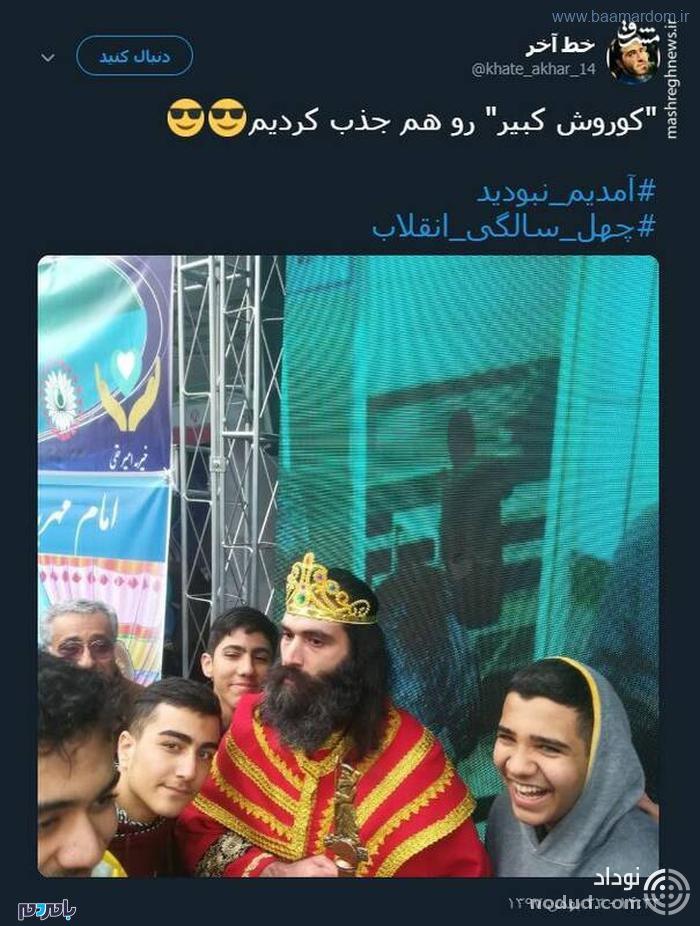 کوروش کبیر در راهپیمایی تهران همه را متعجب کرد ! +عکس