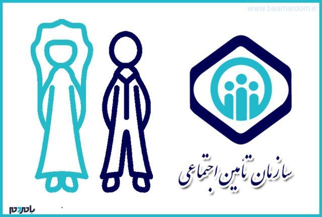 مدارک لازم برای دریافت کمک هزینه ازدواج از تامین اجتماعی