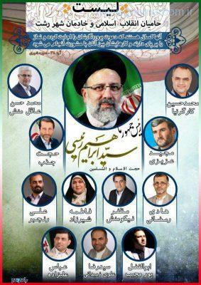 29ax photo 2017 05 15 13 42 12 724x1024 283x400 - از حضور در زیر تصویر رییسی تا تشبیه سفر روحانی به رویش امید!