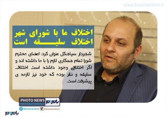photo news1 568x400 - اختلاف ما با شورای شهر اختلاف سلیقه است / عاشق سیاهکل هستم