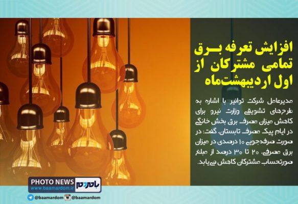 تعرفه برق تمامی مشترکان از اول اردیبهشتماه 583x400 - افزایش تعرفه برق تمامی مشترکان از اول اردیبهشتماه