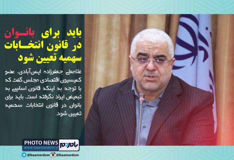 باید برای بانوان در قانون انتخابات سهمیه تعیین شود