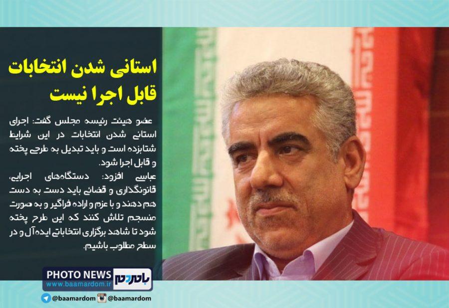 استانی شدن انتخابات قابل اجرا نیست