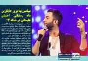 بنیامین بهادری جایگزین ماه رمضانی احسان علیخانی در شبکه ۳!