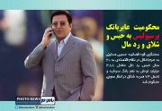 جزئیات حکم حسین هدایتی/ محکومیت عابربانک پرسپولیس به حبس و شلاق و رد مال