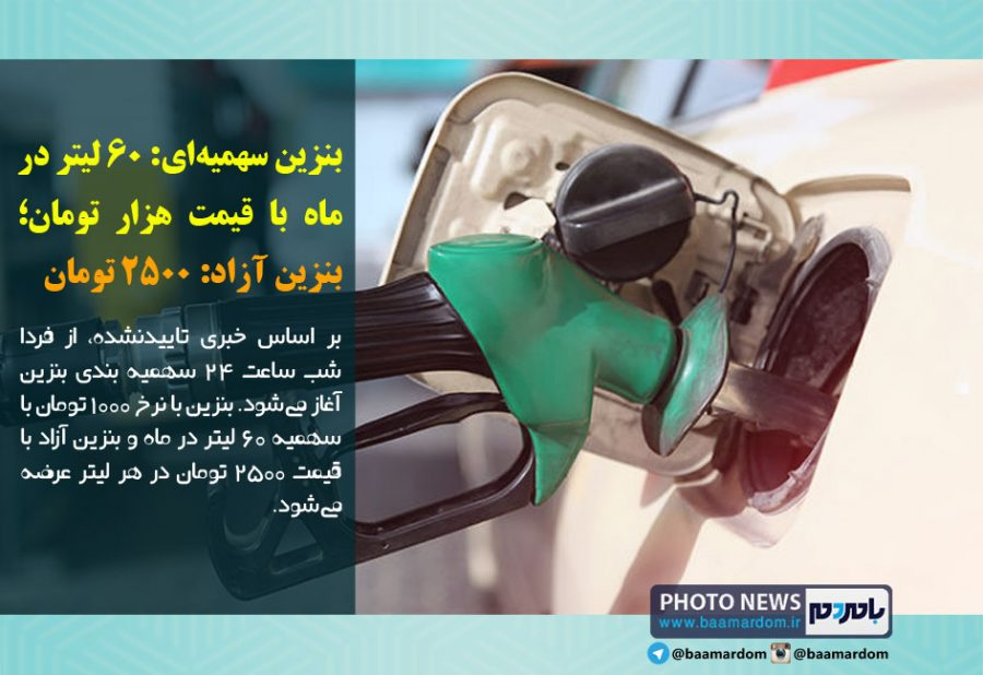 بنزین سهمیهای: ۶۰ لیتر در ماه با قیمت هزار تومان؛ بنزین آزاد: ۲۵۰۰ تومان