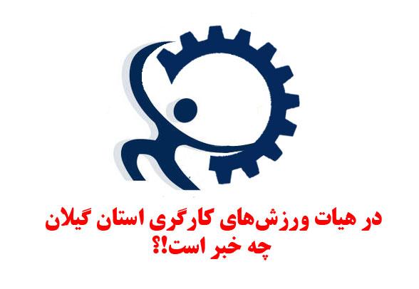 در هیات ورزشهای کارگری استان گیلان چه خبر است!؟