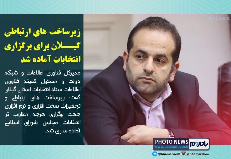 زیرساختهای ارتباطی گیلان برای برگزاری انتخابات آماده شد