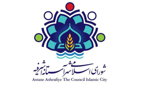 آستانهاشرفیه 570x400 - استعفای قریبالوقوع رئیس و دیگر عضو شورای شهر آستانهاشرفیه / ترکیب شورا تغییر خواهد کرد