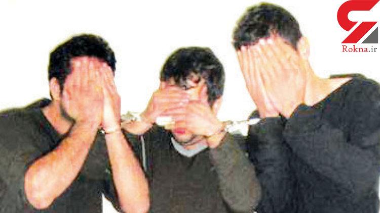 بابک زن مدیرعامل شرکت را دزدید / ۳ جوان اعتراف پلیدانه ای کردند + عکس