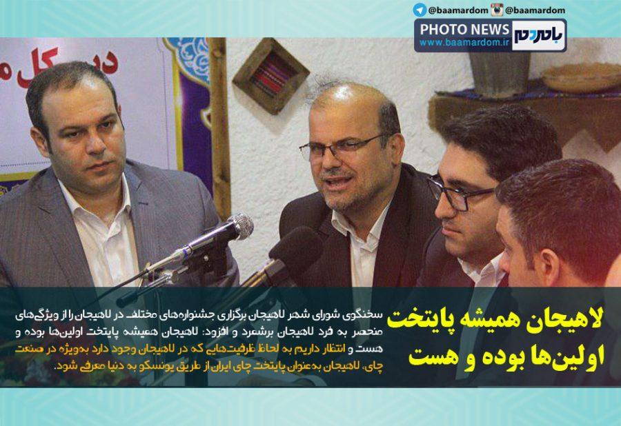 لاهیجان همیشه پایتخت اولینها بوده و هست / انتظار داریم لاهیجان بهعنوان پایتخت چای ایران از طریق یونسکو به دنیا معرفی شود