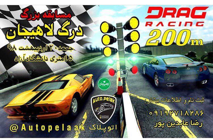 مسابقات اتومبیلرانی درگ ۲۰۰ متر لاهیجان برگزار میشود