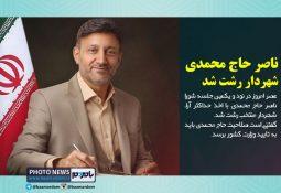 ناصر حاج محمدی شهردار رشت شد