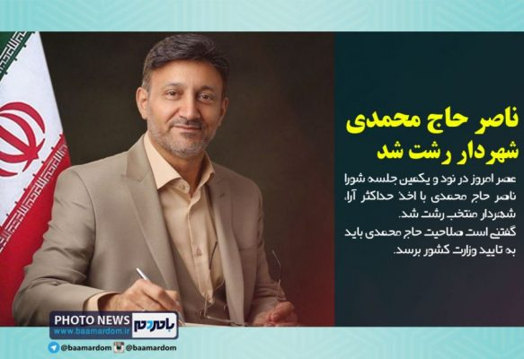 حاج محمدی شهردار رشت شد 583x400 - ناصر حاج محمدی شهردار رشت شد