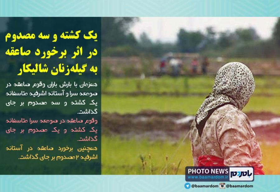 یک کشته و سه مصدوم در اثر برخورد صاعقه به گیلهزنان شالیکار