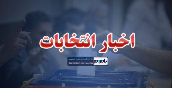 انتخابات 600x308 - چارچوب هزینههای انتخاباتی هر داوطلب تعیین شد