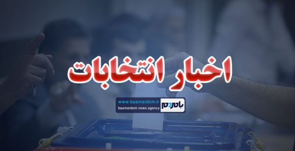 600x308 - غایبان احتمالی انتخابات ۹۸ / آنها که از نماینده بودن انصراف دادند + جدول