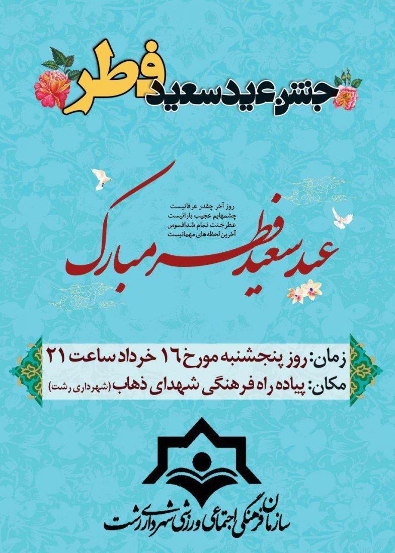 برگزاری جشن عید سعید فطر در پیاده راه فرهنگی شهدای ذهاب (شهرداری رشت)