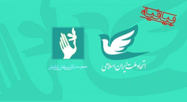 768x419 600x327 - واکنش برگزارکنندگان همایش «واکاوی آینده اصلاحات در ایران» پیرامون حواشی مراسم
