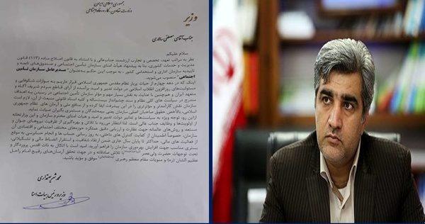 1 600x316 - انتصاب مصطفی سالاری در سازمان تامین اجتماعی کشور+متن حکم