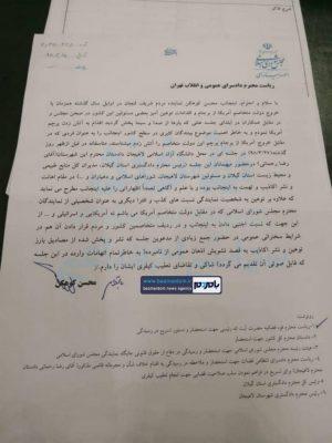 شکایت نماینده لنجان اصفهان از دادستان لاهیجان 1 300x400 - نماینده لنجان اصفهان از دادستان لاهیجان شکایت کرد!