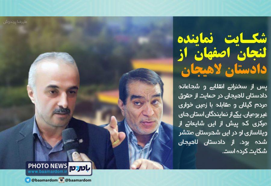 نماینده لنجان اصفهان از دادستان لاهیجان شکایت کرد!