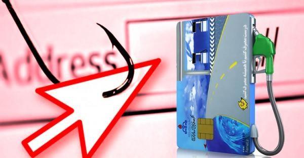 فیشینگ با شگرد ثبتنام کارت هوشمند سوخت 600x313 - فیشینگ با شگرد ثبتنام کارت هوشمند سوخت