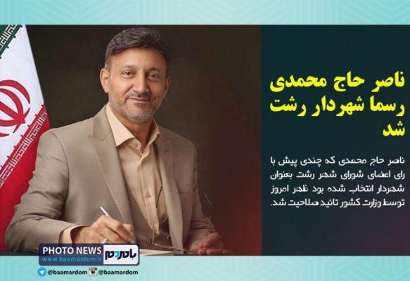 حاج محمدی رسما شهردار رشت شد 583x400 - ناصر حاج محمدی رسما شهردار رشت شد