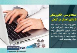 نسخه نویسی الکترونیکی تا پایان امسال در گیلان عملیاتی می شود