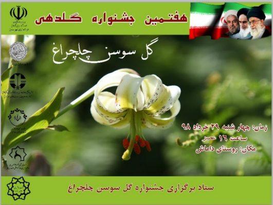 جشنواره گل سوسن چلچراغ در رودبار 531x400 - هفتمین جشنواره گل سوسن چلچراغ در رودبار برگزار میشود