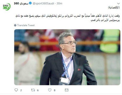4524 512x400 - عربستان 360: برانکو با الاهلی پیش قرارداد امضا کرد
