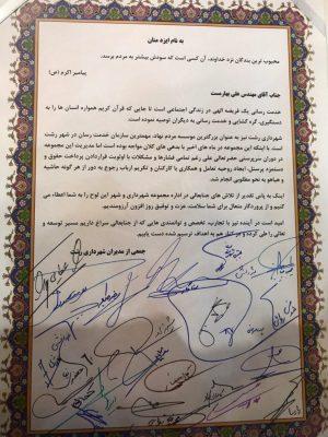 photo 2019 06 15 18 47 00 2 300x400 - تقدیر مدیران شهرداری رشت از علی بهارمست + عکس