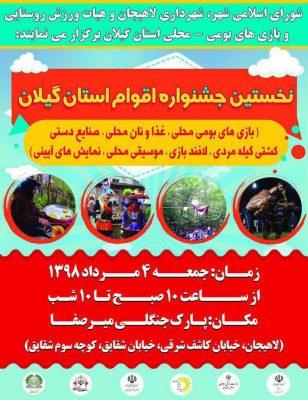 نخستین جشنواره اقوام گیلان در لاهیجان 308x400 - برگزاری نخستین جشنواره اقوام گیلان در لاهیجان