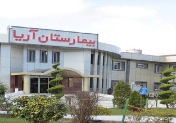 بیمارستان آریای شهر رشت 573x400 - اعتصاب پرسنل بیمارستان آریای شهر رشت